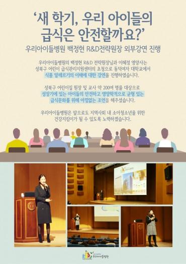 우리아이들병원 백정현 R&D전략원장 외부강연 - 새학기…