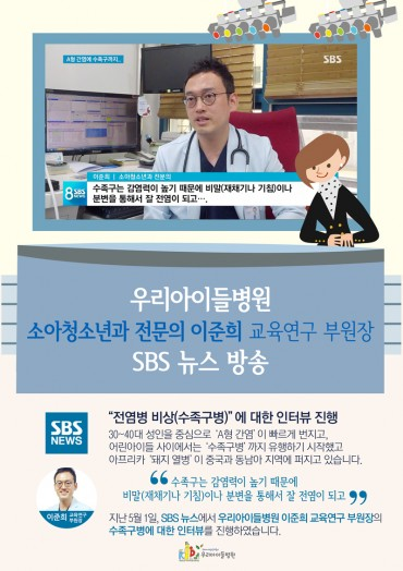 5월 1일 SBS 뉴스 방송 - 이준희 교육연구 부원장
