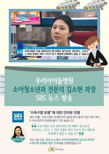 7월 12일 SBS 뉴스 방송 - 김소현 과장