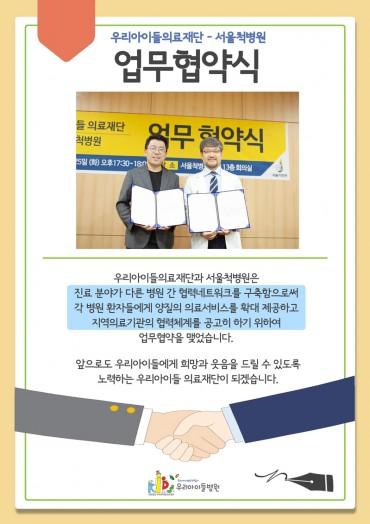우리아이들의료재단, 서울척병원과 진료협력 협약 체결