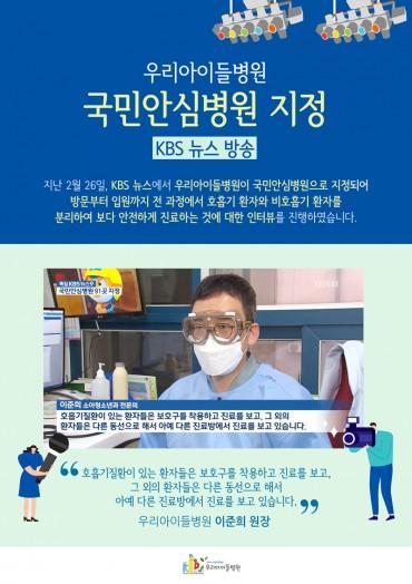 우리아이들병원 '국민안심병원 지정' KBS 뉴스 방송 …