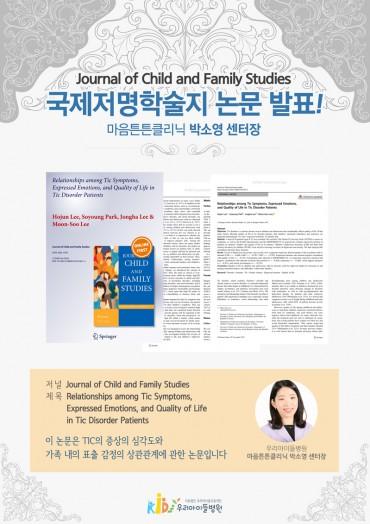 마음튼튼클리닉 박소영 센터장 - 국제저명학술지 논문 발…