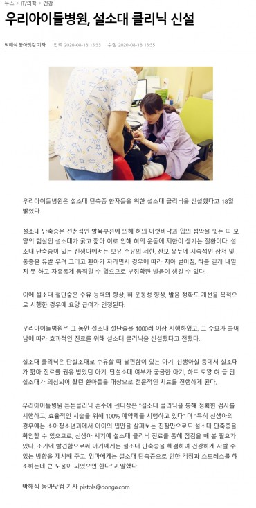 [동아닷컴] 8월 18일 - 우리아이들병원, 설소대 클…