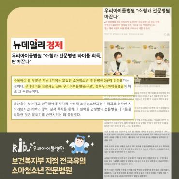 우리아이들병원 - 소청과 전문병원 타이틀 획득, 판 바…