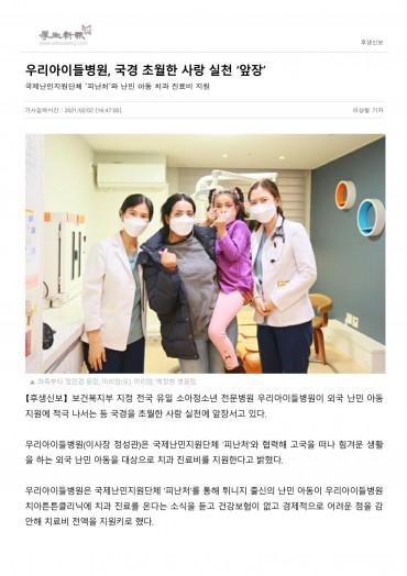 우리아이들병원, 국경 초월한 사랑 실천 '앞장'