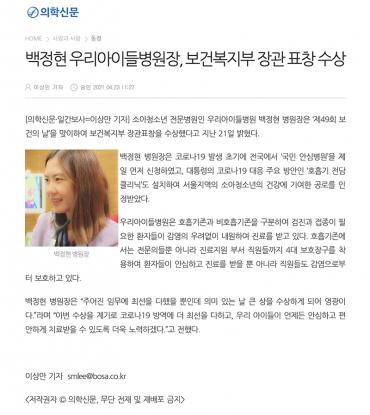 백정현 우리아이들병원장, 보건복지부 장관 표창 수상