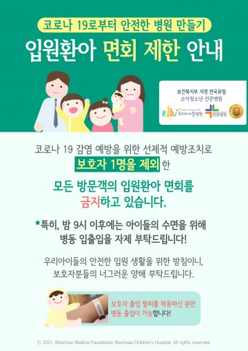 코로나19 감염 예방을 위한 입원환아 면회 제한 안내