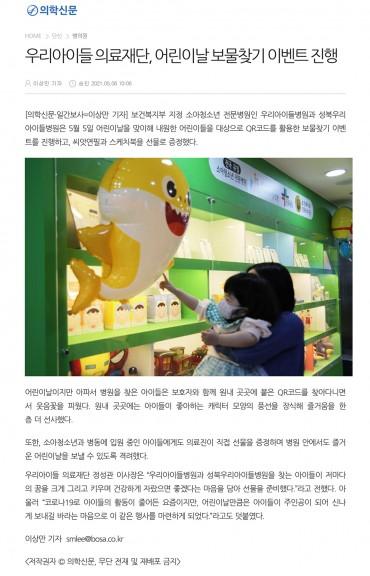 우리아이들 의료재단, 어린이날 보물찾기 이벤트 진행